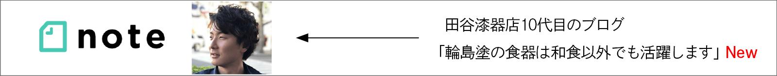 10代目ブログ更新5月11日「輪島塗の食器は和食以外でも活躍します」