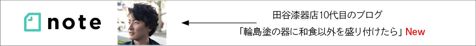 10代目ブログ更新6月9日「輪島塗の器に和食以外を盛り付けたら」