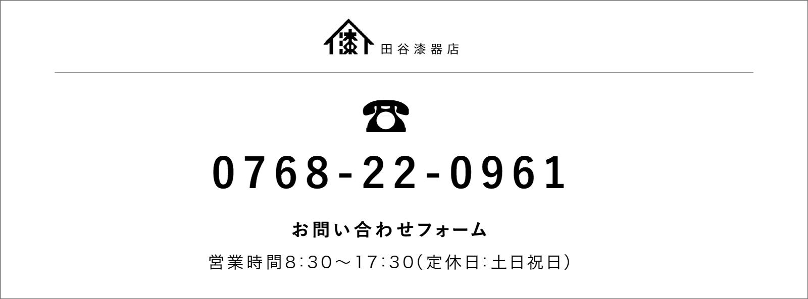 田谷漆器店連絡先:0768-22-0961
