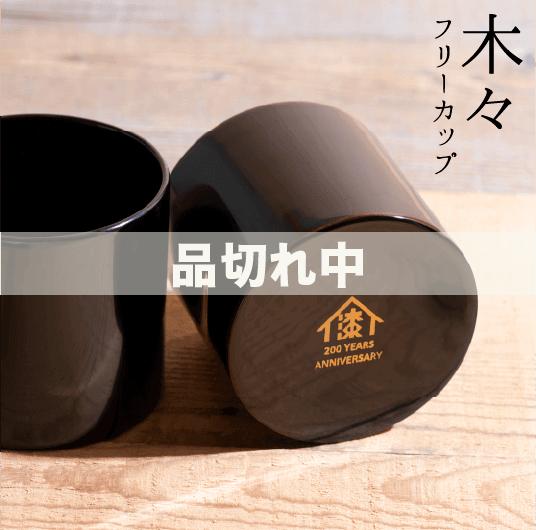 輪島塗の通販 | フリーカップ 木々 | 田谷漆器店