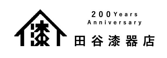 漆器・輪島塗の専門店「田谷漆器店」